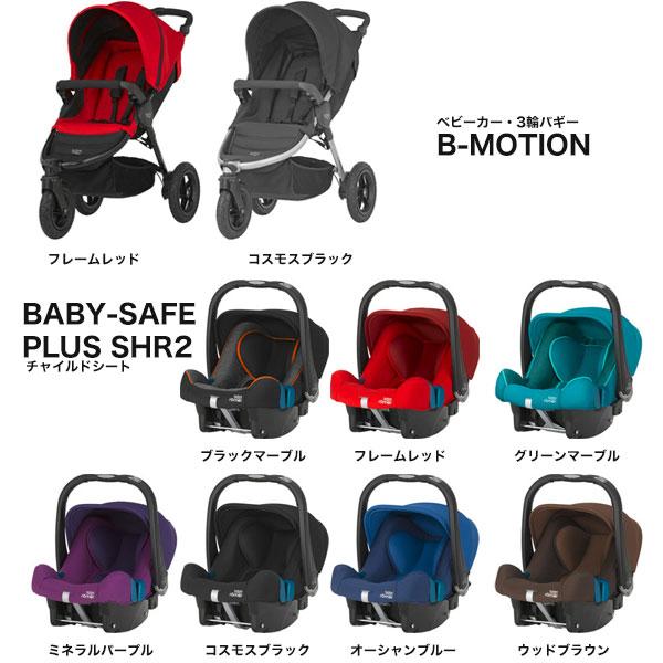 【Britax ブライタックス(レーマー)・GMP正規販売店】B-モーション(ベビーカー3輪バギー)B-MOTION3&ベビーセーフプラスSHR2(チャイルドシート)BABY-SAFE PLUS SHR2特別セット商品(色を選択してください)[ブリタックス]