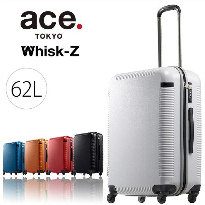 エース スーツケース ウィスクZ 62L ace. TOKYO 1-04023 日本製 旅行 4~5泊 あす楽対応