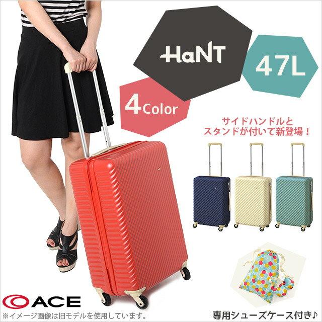 エース スーツケース HaNT mine 46L 1-05748 レディース かわいい 修学旅行 送料無料