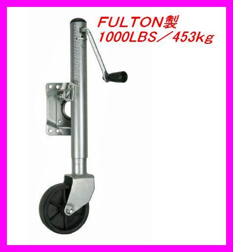 セット トレーラージャッキ♪丈夫な FULTON製 荷重1000LBS/453kg 新品 格安♪