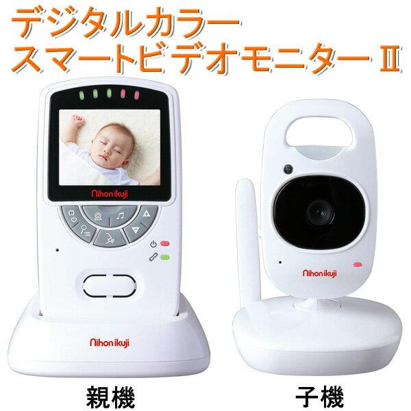 【ED・取り寄せ】デジタルカラー スマートビデオモニター2 日本育児【ベビーモニター/ベビーカメラ/ベビー用品/出産祝い】【\6,480以上購入で送料無料】