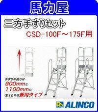 【代引・日時指定不可】アルインコ(ALINCO)三方手すりセット  CSDT3F 【CSD-100~175F用】