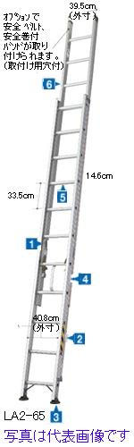 ●地域によっては、【営業所止め】になる場合があります。【代引・日時指定不可】ハセガワ(長谷川工業)2連はしご LA2-72 【4.26~7.20m】