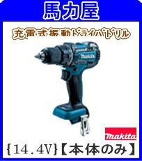 マキタ(makita)充電式振動ドライバドリルHP470DZ〔本体のみ〕 『バッテリ・充電器・ケース別売』