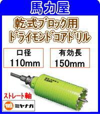 ミヤナガ 乾式ブロック用ドライモンドコアドリル110mm ストレート軸 [PCB110]