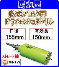 ミヤナガ 乾式ブロック用ドライモンドコアドリル155mm ストレート軸 [PCB155]