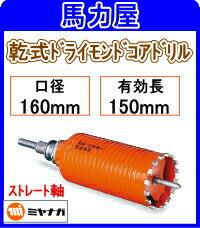 ミヤナガ 乾式ドライモンドコアドリル160mm ストレート軸 [PCD160]