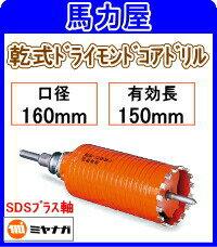 ミヤナガ 乾式ドライモンドコアドリル160mm SDSプラス軸 [PCD160R]