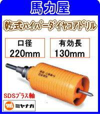 ミヤナガ 乾式ハイパーダイヤコアドリル220mm SDSプラス軸 [PCHP220R]