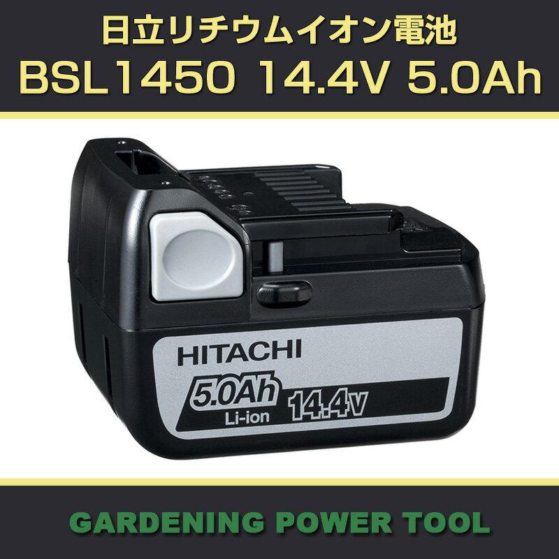 日立工機 リチウムイオン電池(バッテリー) 14.4V 5.0A BSL1450
