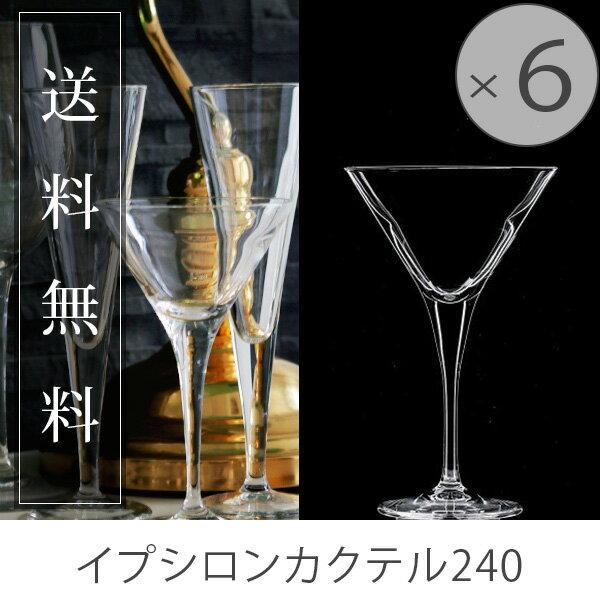 カクテルグラスロング「BormioliRocco(ボルミオリロッコ)」イプシロンカクテル240(6個セット)(245cc)[bo-1366]【送料無料 グラス セット クリスタル おしゃれ】