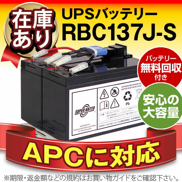 RBC137J-S 【新品】■■RBC137Jに互換■■スーパーナット【長寿命・保証書付き】Smart UPS750(SMT750J)用バッテリーキット【大容量タイプ】【UPSバッテリー】【使用済みバッテリーキット回収付き】
