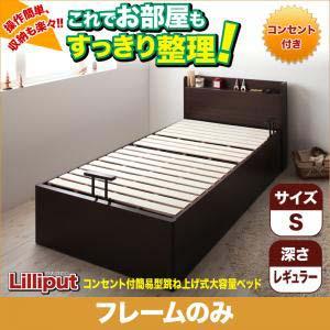 【送料無料】 シングルベッド コンセント付簡易型跳ね上げ式大容量 収納ベッド 【Lilliput 】 リリパット・レギュラー フレームのみ シングルサイズ シングルベット レギュラータイプ 木製ベッド ベッド下 大容量収納ベッド ベッドフレーム(代引不可)