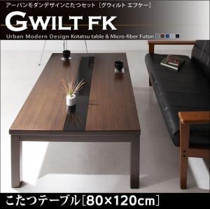 【送料無料】アーバンモダンデザインこたつセット【GWILT FK】グウィルト エフケー こたつテーブル 80×120cm