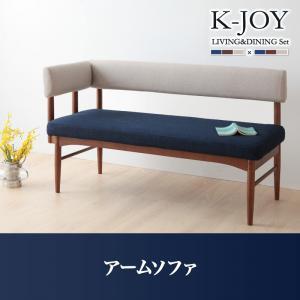 ※ソファのみ ミックスカラーソファベンチ リビングダイニング【K-JOY】ケージョイ アームソファ