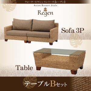 ウォーターヒヤシンスシリーズ【Regen】レーゲン テーブルBセット「3P+テーブル」(代引不可)