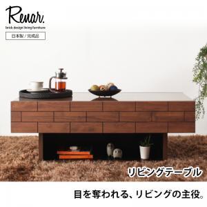 天然木アルダー材レンガ調デザインリビング収納シリーズ【Renar.】レナル リビングテーブル(代引不可)