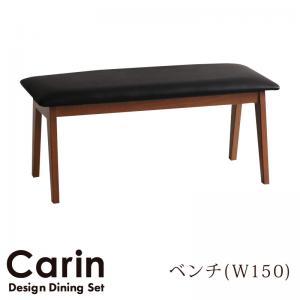 ※ベンチのみ デザインダイニング【Carin】カーリン/ベンチ