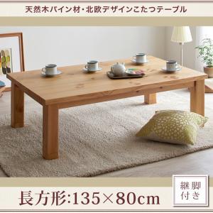天然木パイン材・北欧デザインこたつテーブル【Lareiras】ラレイラス/長方形(135×80)