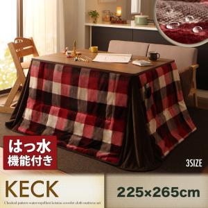 チェック柄はっ水ダイニングこたつ掛け布団【KECK】ケック 225×265cm(代引不可)
