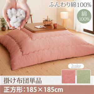 肌に優しい綿100%リバーシブルこたつ布団【melena】メレーナ 掛け布団単品 正方形(代引不可)