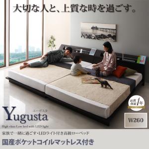 【送料無料】家族で一緒に過ごす・LEDライト付き高級ローベッド Yugusta ユーガスタ 国産ポケットコイルマットレス付き W260(代引不可)