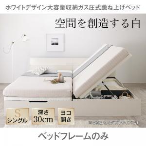 ホワイトデザイン 大容量収納 跳ね上げベッド WEISEL ヴァイゼル ベッドフレームのみ 横開き シングルサイズ 深さレギュラー(代引不可)
