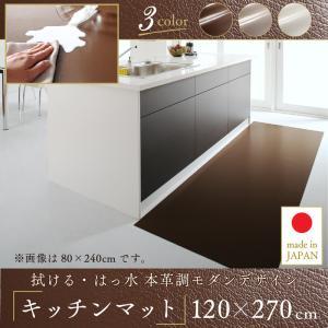 拭ける はっ水 撥水 本革調 モダンダイニング ラグ マット selals セラールス キッチンマット 120×270cm(代引不可)(NP後払不可)