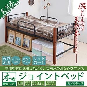 天然木脚ジョイントベッド ミドル  ミドルベッド ベッド下収納 iri-0041(代引不可)