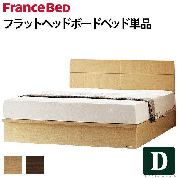 【送料無料】フランスベッド ダブル フレーム 収納付きフラットヘッドボードベッド  〔オーブリー〕  ベッド下収納なし ダブル ベッドフレームのみ 木製 国産 日本製  すのこベッド ベット 省スペース 木製ベッド シンプル 一人暮らし ワンルーム ダブルベッド(代引不可)