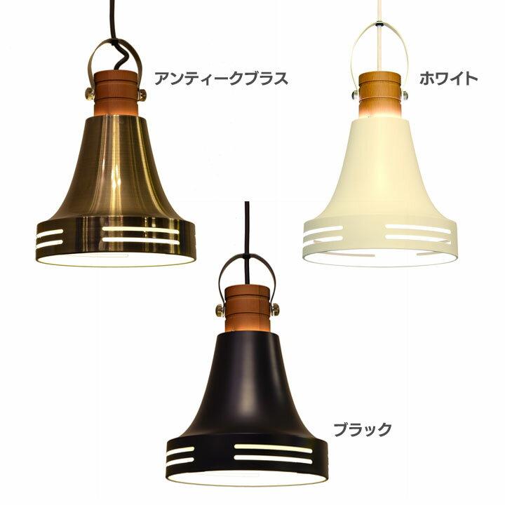 [エントリーでポイント3倍]【送料無料】【照明 ペンダントライト】Wood Bell1灯ペンダント【1灯 インテリア おしゃれ 間接照明】ELUX LC10774-AB・LC10774-WH・LC10774-BK アンティークブラス・ホワイト・ブラック【TC】