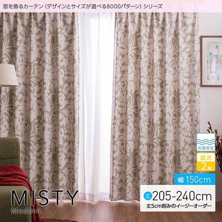 [エントリーでポイント3倍]【送料無料】窓を飾るカーテン(デザインとサイズが選べる8000パターン)モダン MISTY(ミスティ)幅150cm×丈205 ~240cm(2枚組 ※5cm刻みのイージーオーダー) 遮光2級 形態安定【代引不可】【B】【TD】