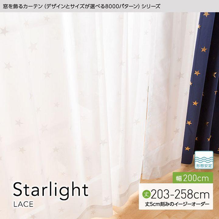 [エントリーでポイント3倍]【送料無料】窓を飾るカーテン(デザインとサイズが選べる8000パターン)STARLIGHT(スターライト) レースカーテン 幅200×丈203~258cm(1枚 ※5cm刻みのイージーオーダー)形態安定【代引不可】【B】【TD】
