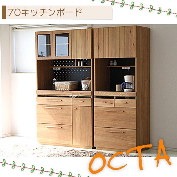 【TD】OCTA 70キッチンボード キッチン家具 キッチン収納 皿 調理 【送料無料】【代引不可】【取寄せ品】