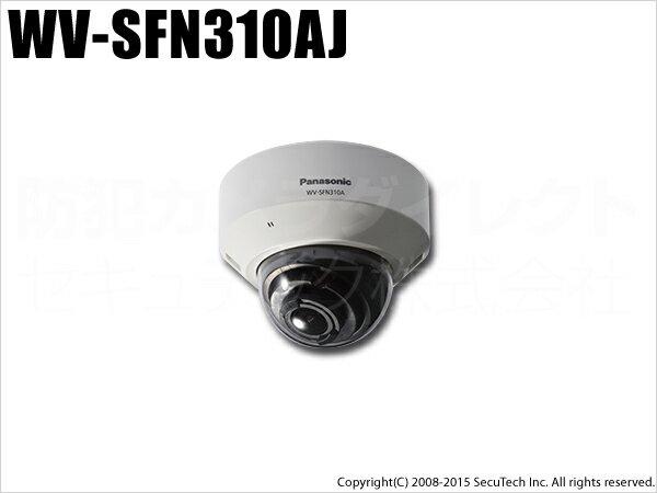 【WV-SFN310AJ】Panasonic i-PRO SmartHD 屋内対応ドームネットワークカメラ(PoE受電方式)(代引不可・返品不可)