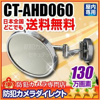 防犯カメラ・監視カメラ【CT-AHD060】130万画素 屋内用ルームミラー型 AHDカメラ(f=3.6mm)【RCP】