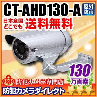 防犯カメラ・監視カメラ【CT-AHD130-A】130万画素 赤外線暗視 防雨VF AHDカメラ(f=2.8~12mm)と壁面ブラケット(シルバー)セット【RCP】