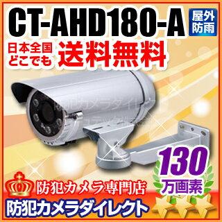 防犯カメラ・監視カメラ【CT-AHD180-A】130万画素 赤外線暗視 防雨VF AHDカメラ(f=9.0~22.0mm)と壁面ブラケット(シルバー)セット【RCP】