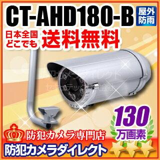 防犯カメラ・監視カメラ【CT-AHD180-B】130万画素 赤外線暗視 防雨VF望遠レンズ AHDカメラ(f=9.0~22.0mm)とL型ブラケット(シルバー)セット【RCP】
