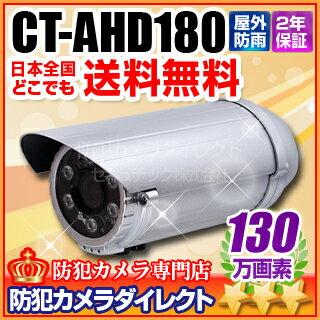 防犯カメラ・監視カメラ【CT-AHD180】130万画素 赤外線暗視 防雨VF望遠レンズ AHDカメラ(f=9.0~22.0mm)【RCP】