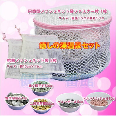 癒しの湯温泉セット 2.1kg【青葉】【メーカー直送】