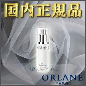 オルラーヌ ソワン ド ブラン ソワン ド ブラン ル セーラム 30ml 送料無料 (ORLANE PARIS)正規品 オルラーヌジャポン 美容液 P11Sep16