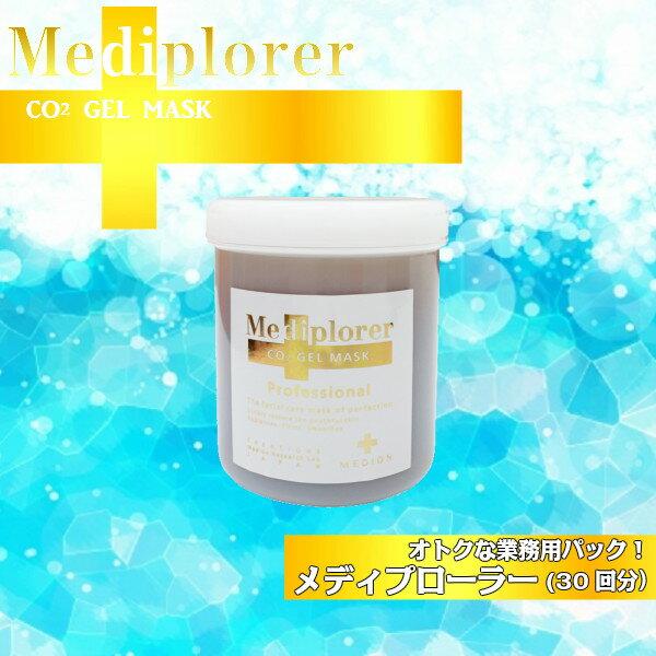 メディプローラーAA CO2ジェルマスク 業務用(30回分)