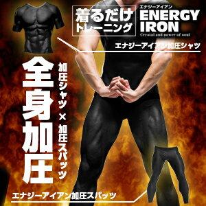 送料無料!!これはまさに全身プロテイン武装!!【エナジーアイアン加圧上下セット】加圧式強力筋肉インナー ダイエット
