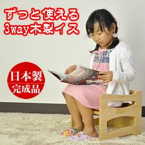 【子供 椅子 木製 入園祝い 入学祝 出産祝い 子供用いす】子供用 木製 子供用 3way 子供用いす キッズチェア ベビーチェア 木製 チャイルドチェア 木製イス こども椅子 子供イス 玄関イス ロータイプ