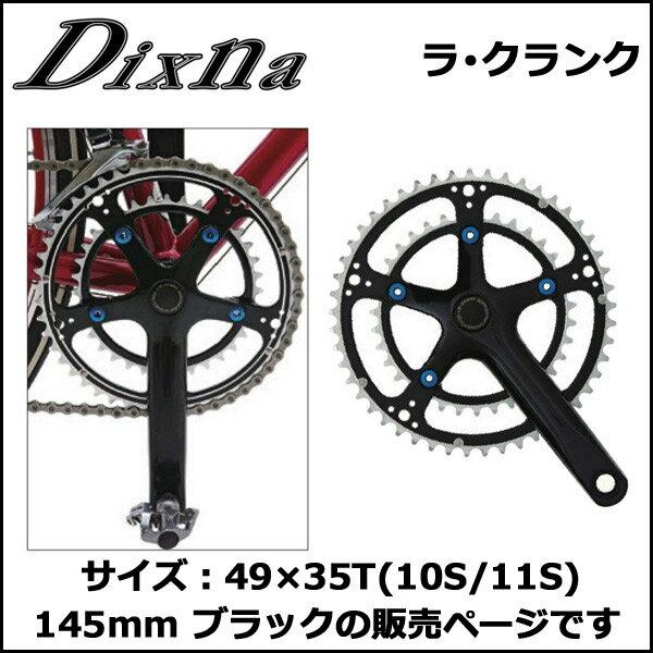 Dixna ラ・クランク 49×35T(10S/11S)145 ブラック クランク bebike