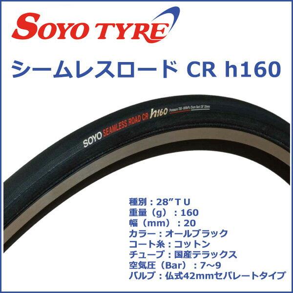SOYO (ソーヨー)  シームレスロード CR h160 ブラック 自転車 タイヤ(チューブラー)
