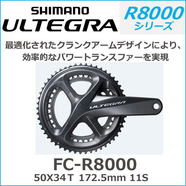 シマノ(shimano) ULTEGRA(アルテグラ)FC-R8000 50X34T 172.5mm 11S (IFCR8000DX04) アルテグラ R8000シリーズ