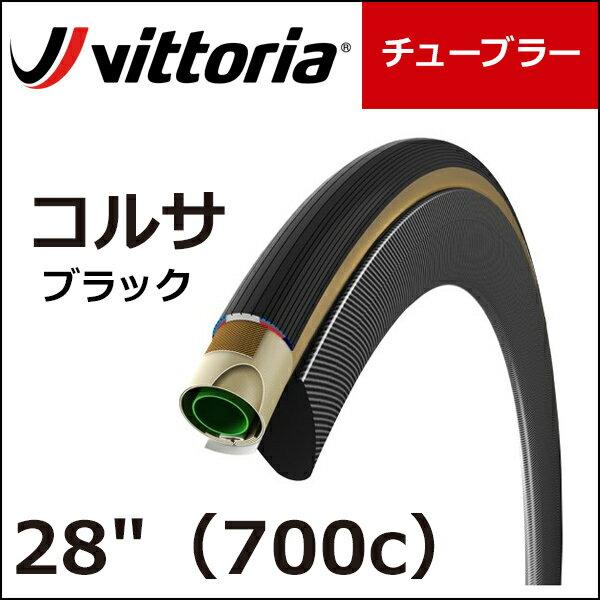 """Vittoria(ビットリア) コルサ 28""""(700c) 25-28"""" 280g ブラック チューブラー 自転車 タイヤ 国内正規品"""