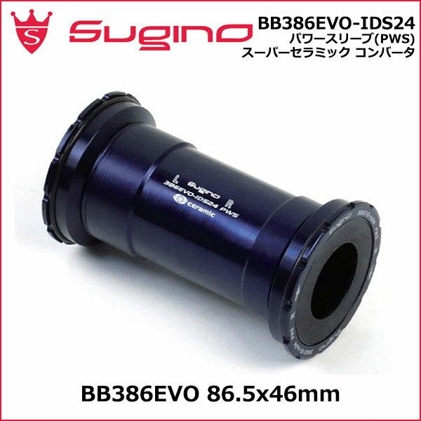 SUGINO (スギノ) BB386EVO-IDS24 PWS スーパーセラミック コンバータ (BB386EVO 86.5x46mm) ボトムブラケット パワースリーブ [ダークブルー] スギノエンジニアリング
